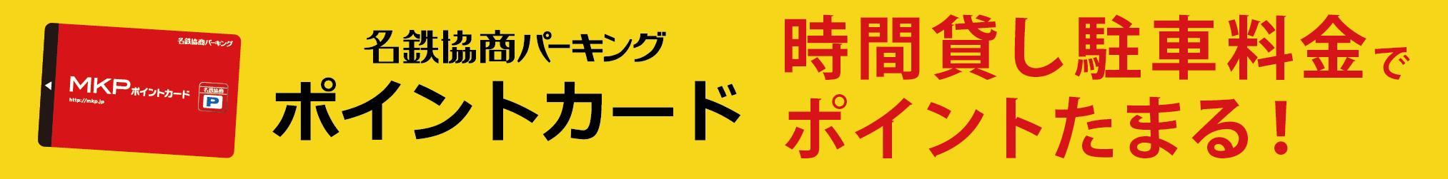 パーキング 名鉄 協商